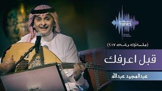 عبدالمجيد عبدالله - قبل اعرفك (جلسات وناسه) | 2017