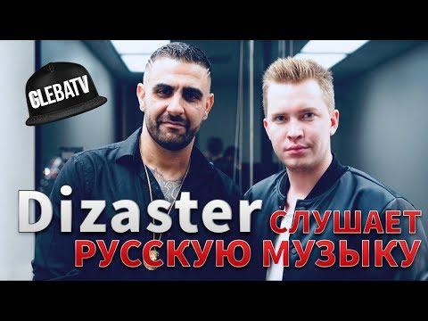 Dizaster оценивает русские клипы