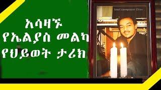 የኤልያስ መልካ የህይወት ታሪክ | Ethiopia