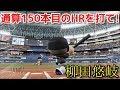 【パワプロ2018】柳田悠岐で通算150本目のホームランを打て!etc...【10.5ソフトバンクシナリオ】