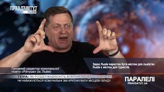 Паралелі. Микола Савельєв