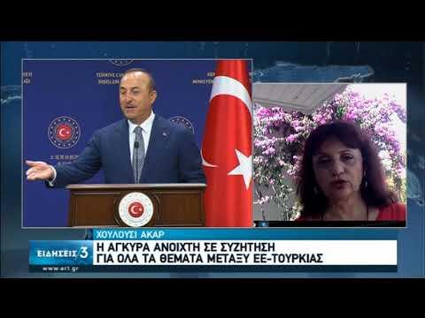 Χ.Ακάρ: Ανοιχτή η Άγκυρα σε συζήτηση ΕΕ – Τουρκίας για όλα τα θέματα   07/07/20   ΕΡΤ