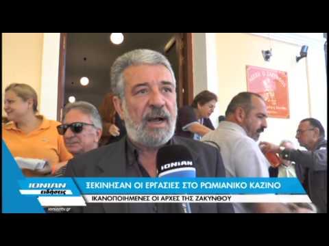Ξεκίνησαν οι εργασίες στο Ρωμιάνικο Καζίνο: Ικανοποιημένες οι αρχές της Ζακύνθου