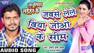 लेले बिया जियो के सिम  Jio Ke Sim  Nathuniya Naihar Ke  Pramod Premi  Bhojpuri Hot Song 2016 New