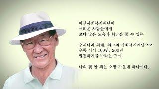 아산사회복지재단 40주년 기념영상 미리보기