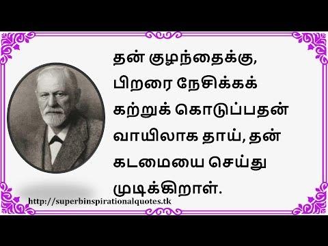 Happiness quotes - சிக்மண்ட் பிராய்ட் சிந்தனை  வரிகள்- தமிழ் #01