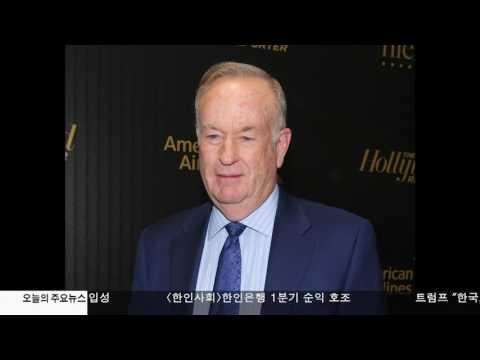 '성추문' 폭스뉴스 앵커 결국 퇴출  4.19.17 KBS America News