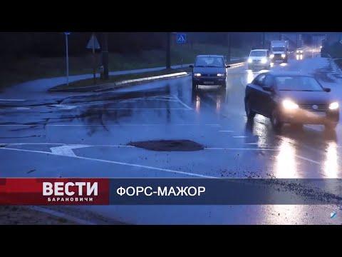 Вести Барановичи 29 ноября 2019.