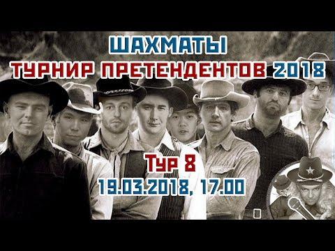 Турнир претендентов 2018, тур 8 🤠 🎤 Сергей Шипов ♕ Шахматы