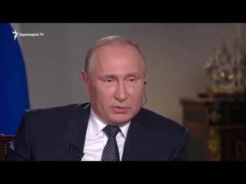 Պուտինը հուսով է որ ինքը և Թրամփը կատարել են հարաբերությունների կարգավորմանն ուղղված առաջին քայլը - DomaVideo.Ru