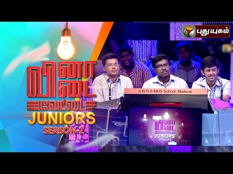 Vina Vidai Vettai Juniors (Season2) | 13/12/2015 | Puthuyugam TV