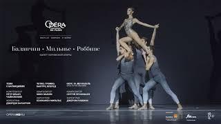 Мильпье/Роббинс/Баланчин. Спектакль в кинотеатре. Национальная опера Париж (суб/sub)