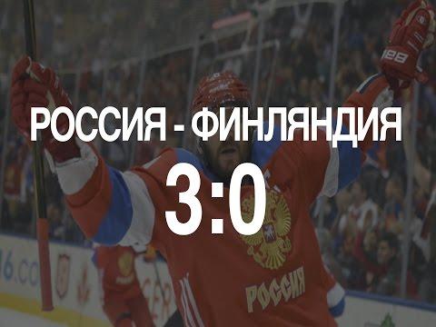 Россия - Финляндия 3:0! Кубок мира по хоккею 2016! Видео обзор матча!  Finland Vs Russia 0:3 (видео)