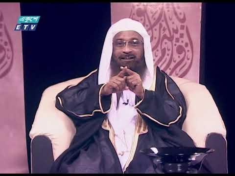 ইসলামী জিজ্ঞাসা || বিষয়: মহামারিকালীন আমল || 01 May 2020 || ETV Religion