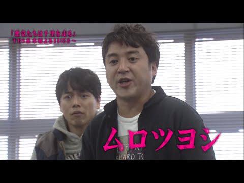 TBSドラマ、テッペン!水ドラ!!「悪党たちは千里を走る」スペシャルエディションMV(ショートver)