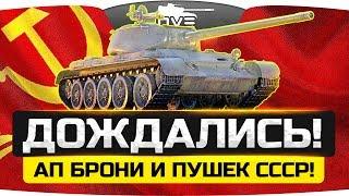 Наконец-то дождались! ● Ап брони и пушек средних танков СССР!