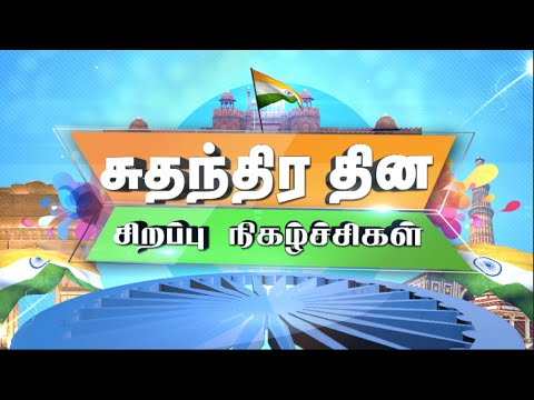 Independance-Day-Special-Programs-PROMO-12-08-2016-Puthuyugam-TV