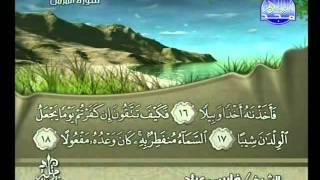 المصحف الكامل للمقرئ الشيخ فارس عباد الجزء  29