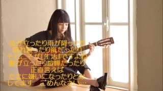 岩手県に住む高校2年生です! 今回は、福山雅治主演の月9「ラヴソング」の主題歌となっている、藤原さくらさんのsoupを弾き語りしました!...