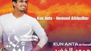 Kun Anta -Humood Alkhudher Lyrics Karaoke