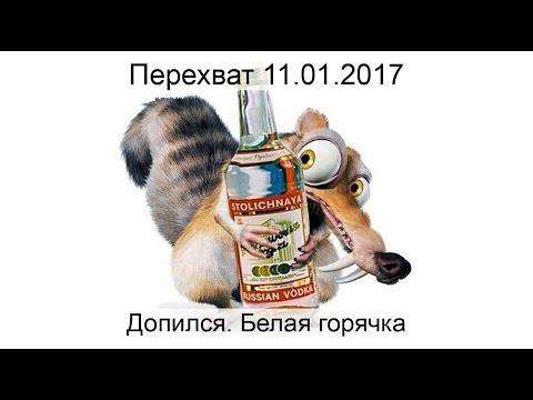 Перехват 11.01.2017 Допился. Белая горячка - DomaVideo.Ru