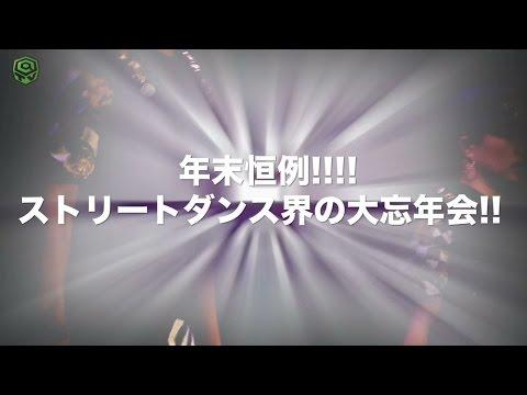 DANCE@PIECE前にチェック!ZERO CONTEST歴代王者のショーをまとめた動画が公開!