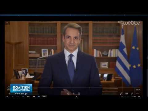 Η ανακοίνωση του Πρωθυπουργού για Πρόεδρο της Δημοκρατίας | 15/01/2020 | ΕΡΤ