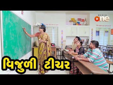 Vijuli Teacher |  Gujarati Comedy | One Media | 2020