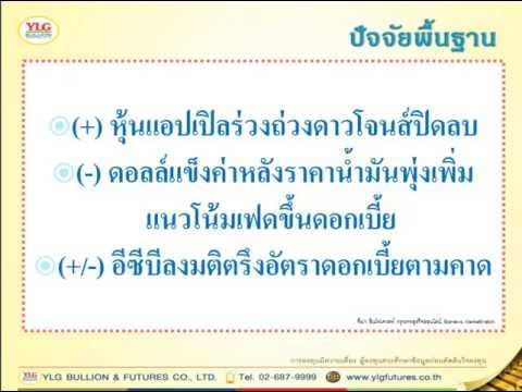 YLG บทวิเคราะห์ราคาทองคำประจำวัน 09-09-16
