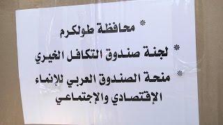 لجنة صندوق التكافل الخيري في طولكرم تبدأ توزيع المنح الخيرية والمساعدات للأسر المحتاجة