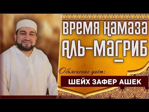 Время Намаза Аль-Магриб