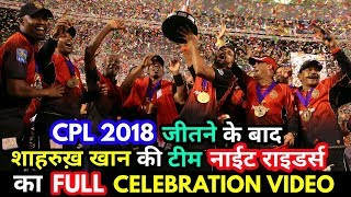 Shahrukh Khan team Trinbago Knight Riders Full Celebration Video after winning CPL 2018 Final ||