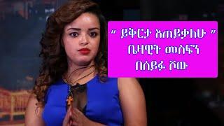 Seifu on EBS - Interview with Artist Bezawit Mesfin