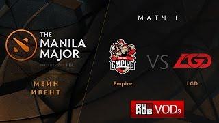 LGD.cn vs Empire, game 1