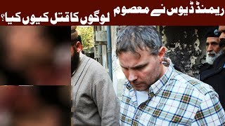 Watch Why Raymond Davis Killed innocent people in Lahore Shocking Facts Disclose By Aftab Iqbal► Subscribe us - https://youtube.com/c/TalkShowsCentral► Website - http://www.talkshowscentral.com► Facebook - https://facebook.com/Talk-Shows-Central-481960088660559► Twitter - https://twitter.com/TalkShowsPk