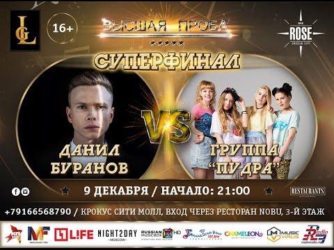 Суперфинал (Пудра vs Д.Буранов) Гости: MBAND, Д.Клявер, Р.Газманов, Vasiliev Groove