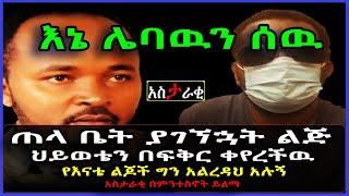 Ethiopia: ጠላ ቤት ያገኘኋት ልጅ ህይወቴን በፍቅር ቀየረችዉ። የእናቴ ልጆች ግን አልረዳህ አሉኝ አስታራቂ በምንተስኖት ይልማ #SamiStudio