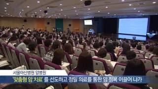 2016 서울아산병원 암병원 심포지엄 개최 미리보기