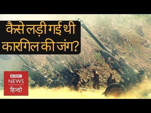 Kargil War: 20 साल पहले कैसे लड़ी गई थी ये जंग? (BBC Hindi)