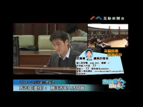 馬志成20140102立法會議