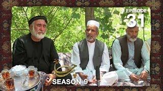 Chai Khana - Season 9 - Ep.31