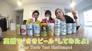 """英語で""""ききビール""""してみたよ!"""
