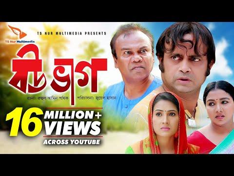 Download Bou Bhag   বউ ভাগ   Bangla Natok 2018   Ft Akhomo Hasan, Fazlur Rahman   Juel Hasan hd file 3gp hd mp4 download videos