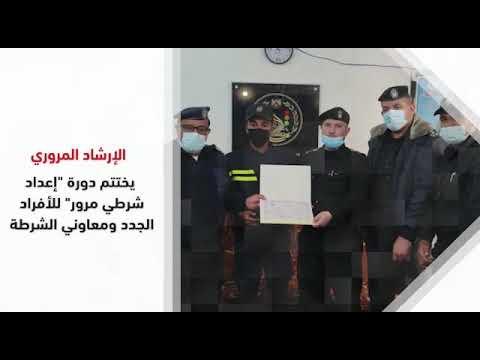 أخبار الشرطة في أسبوع المكتب الإعلامي - الشرطة الفلسطينية الخميس25 مارس2021