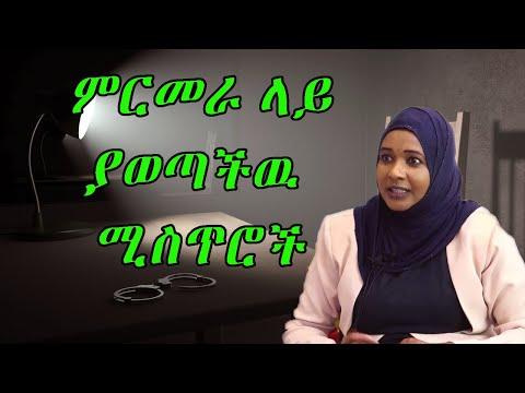 ኪሪያ ኢብራሂም ምርመራ ላይ ያወጣችዉ የህዉሃት ሚስጥሮች | Keriya Ibrahim TPLF Secrets from Tigray Ethiopia Mekele News