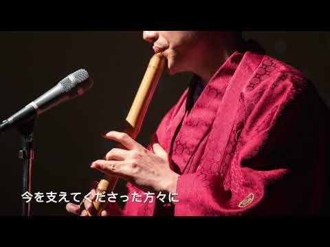 神奈川「バーチャル開放区」 神薗善規 〜尺八とAIの新世界〜の画像