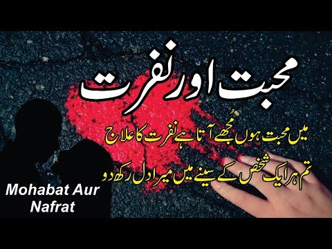 Life quotes - Mohabbat aur Nafrat in Urdu / Hindi  life changing Best quotes and poetry collection