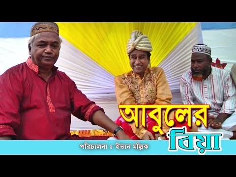Abuler Biya | আবুলের বিয়া | Bangla Natok 2018 | Ft Humayun Kabery | Evan Mallik