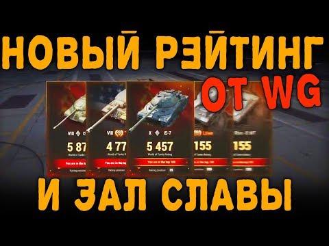 НОВЫЙ РЕЙТИНГ ОТ WG И ПРОКАЧАННЫЙ ЗАЛ СЛАВЫ [ World of Tanks ]