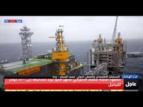 لقاء هاتفي للدكتور محمد الصبان مع قناة سكاي نيوز عربية حول تدهور اسعار النفط الامريكي واسباب ذلك